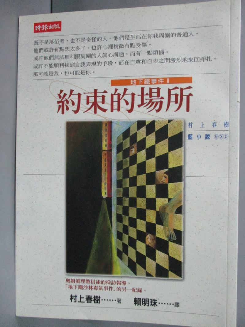 【书宝二手书T1/翻译小说_HDB】约束的场所_赖明珠, 村上春树