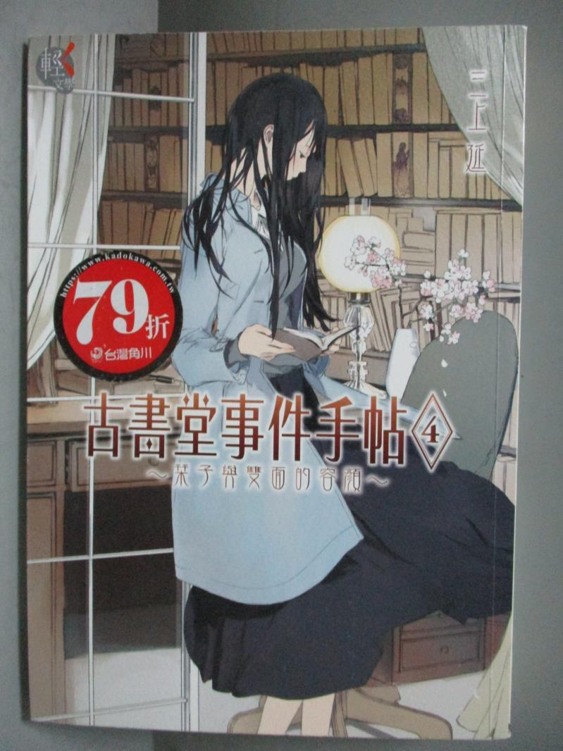 【书宝二手书T1/一般小说_OPB】古书堂事件手帖4-栞子与双面的容颜_三上 延