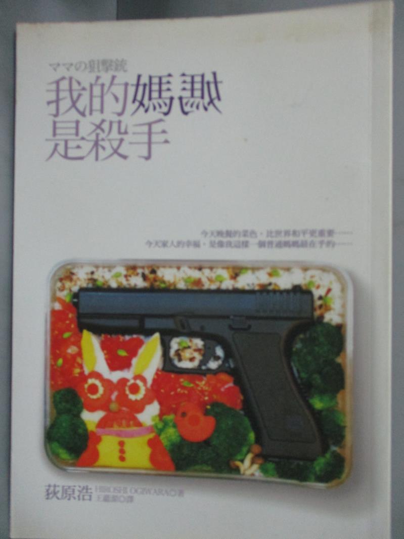 【书宝二手书T1/翻译小说_HDP】我的妈妈是杀手_王蕴洁, 荻原浩