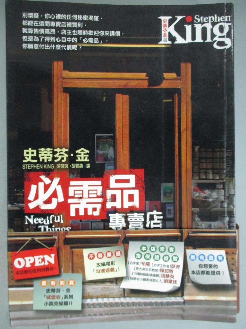 【书宝二手书T1/一般小说_GGK】必需品专卖店_史蒂芬.金