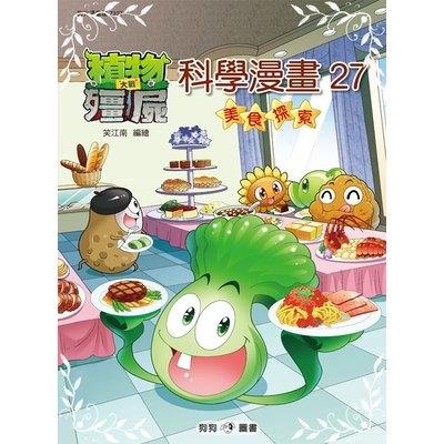 植物大战殭尸(科学漫画27)美食探索