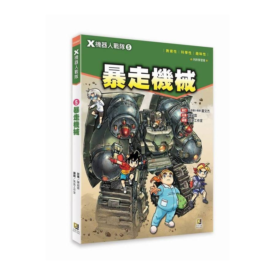 X机器人战队(5)暴走机械(附学习单)