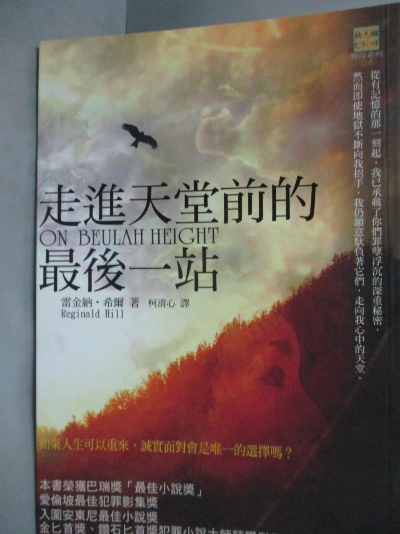 【书宝二手书T1/翻译小说_JFZ】走进天堂前的最后一站_雷金纳.希尔