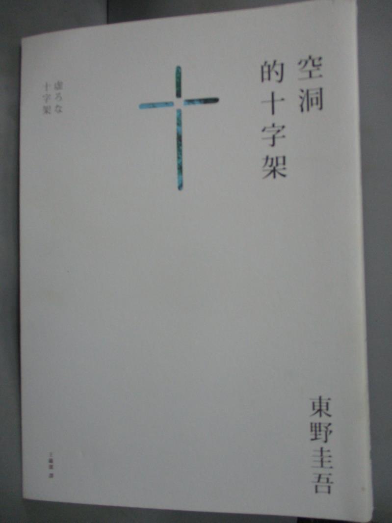 【书宝二手书T1/一般小说_JFZ】空洞的十字架_东野圭吾