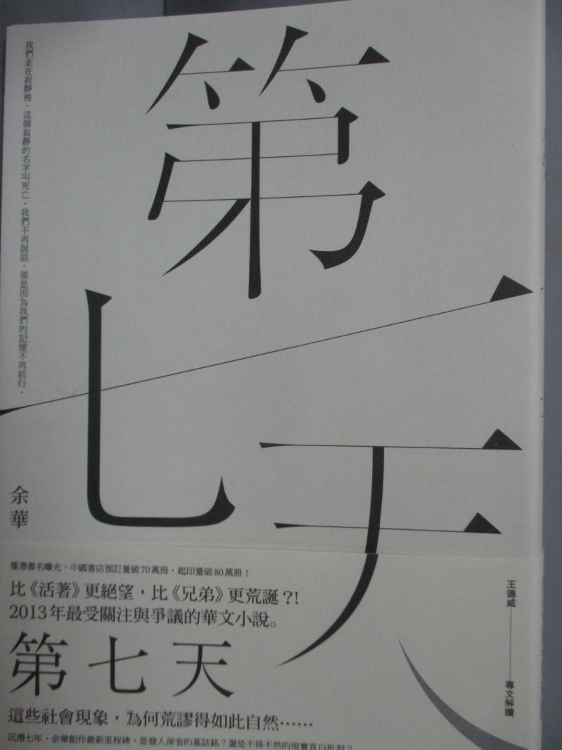【书宝二手书T1/一般小说_JFZ】第七天_余华