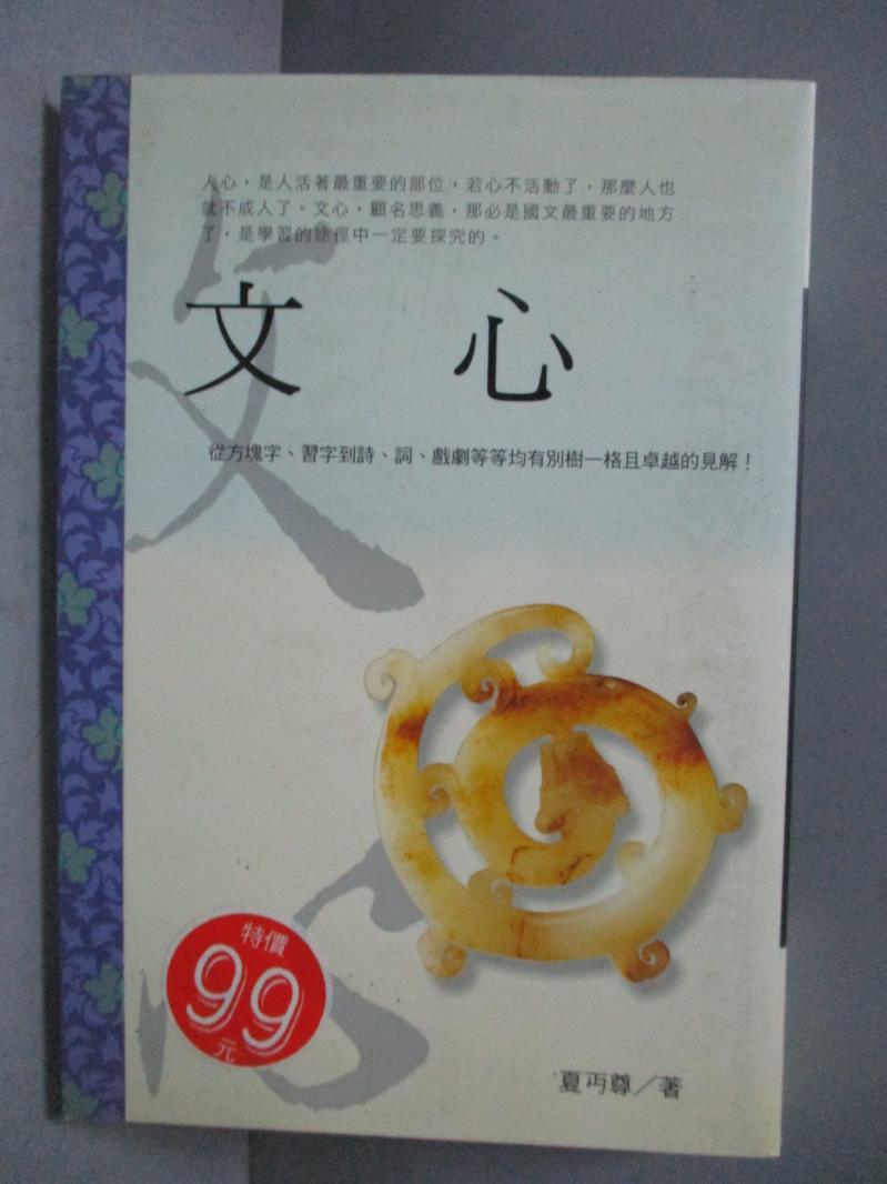 【书宝二手书T1/文学_ISV】文心_夏丐尊