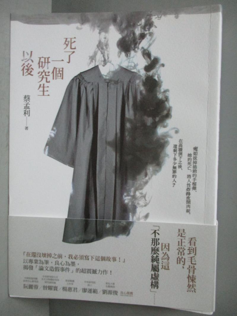 【书宝二手书T1/一般小说_ISV】死了一个研究生以后_蔡孟利