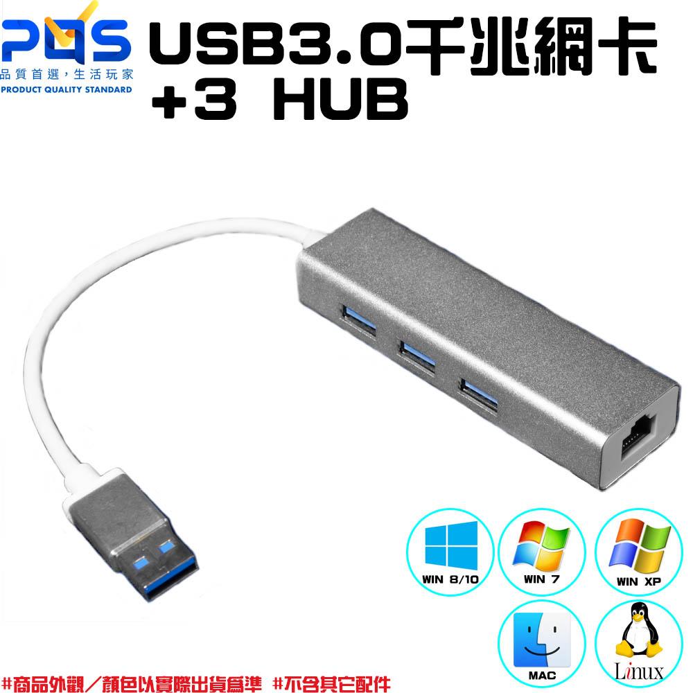 台南PQS 免驱动 铝合金外壳USB 3.0外接网络卡 RJ45+3孔HUB集线器 MAC/微软通用USB千兆网卡