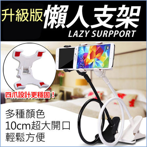 PS Mall 手機支架懶人支架床頭手機架懶人手機支架床頭手機支架手機架 升級版~J102
