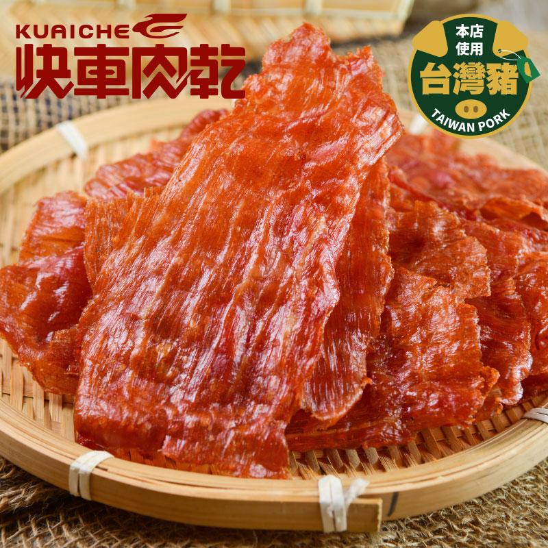 【快車肉乾】A17蒜味豬肉紙(有嚼勁)