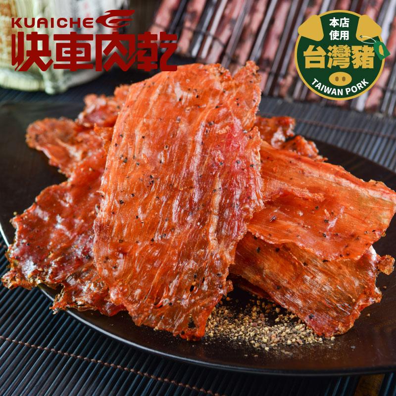 【快車肉乾】A18黑胡椒豬肉紙(有嚼勁)