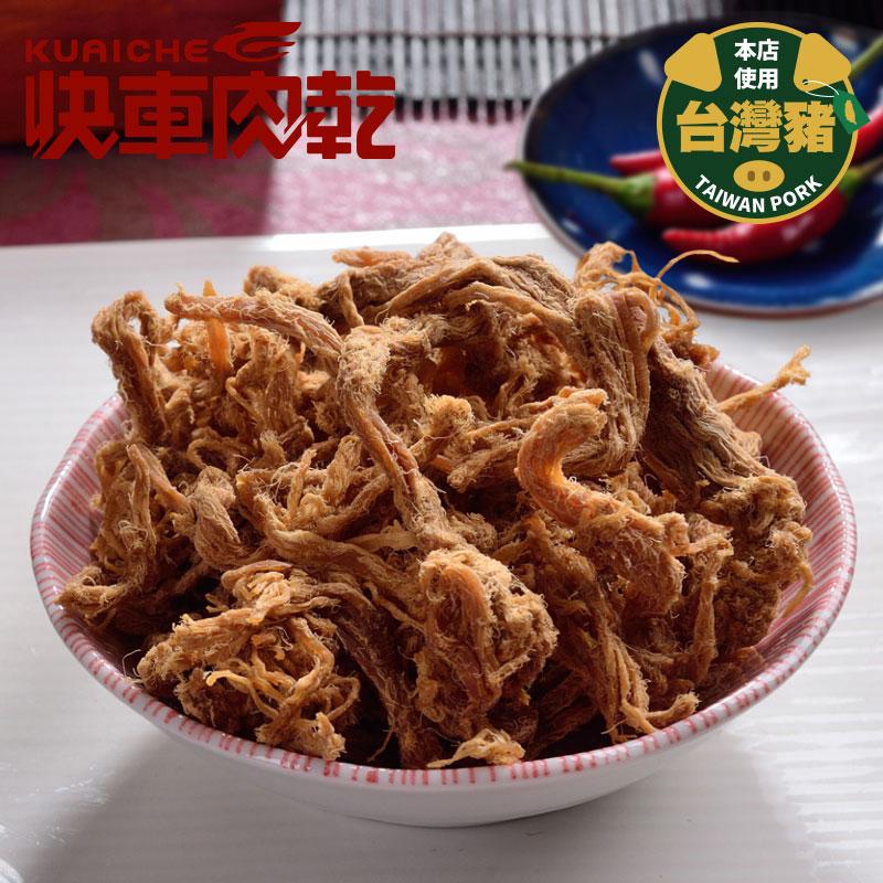 【快車肉乾】A19招牌小肉條(不辣/微辣)