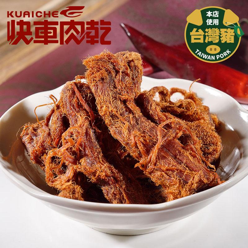 【快車肉乾】A20招牌微辣大肉條
