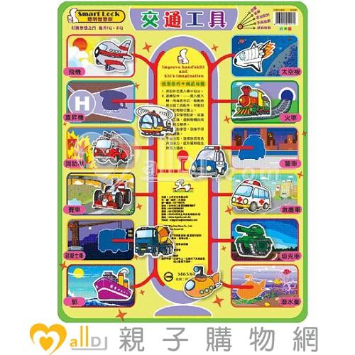 ~MallDJ親子 網~上羊文化 Smart Lock 聰明智慧板-交通工具 ^#PB33