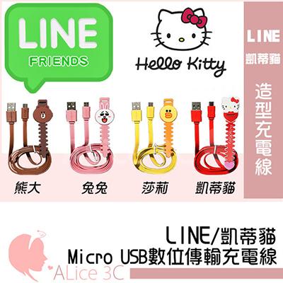 Line Micro USB 傳輸充電線 ~D~USB~008~  kitty 熊大 兔兔