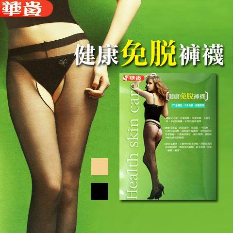 華貴 全彈性 健康免脫褲襪 底部透空透氣 不悶熱 透膚 絲襪 服貼