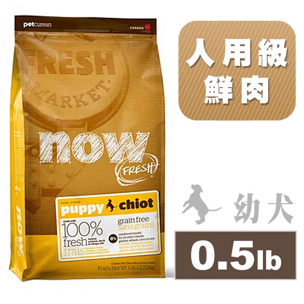 Now^! 鮮肉無穀天然糧 幼犬配方0.5磅