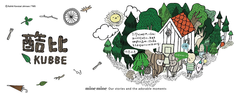 mine mine shop mine mine 屬於你我的童心樂園