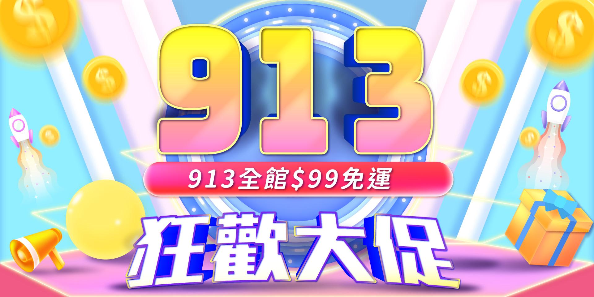 滿版banner