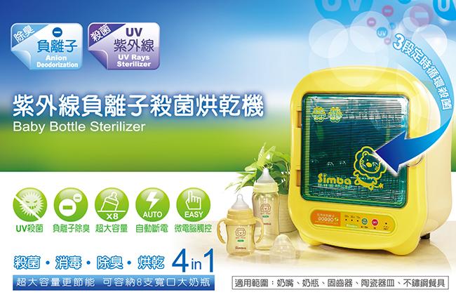 小獅王辛巴 紫外線負離子殺菌烘乾機 S9925