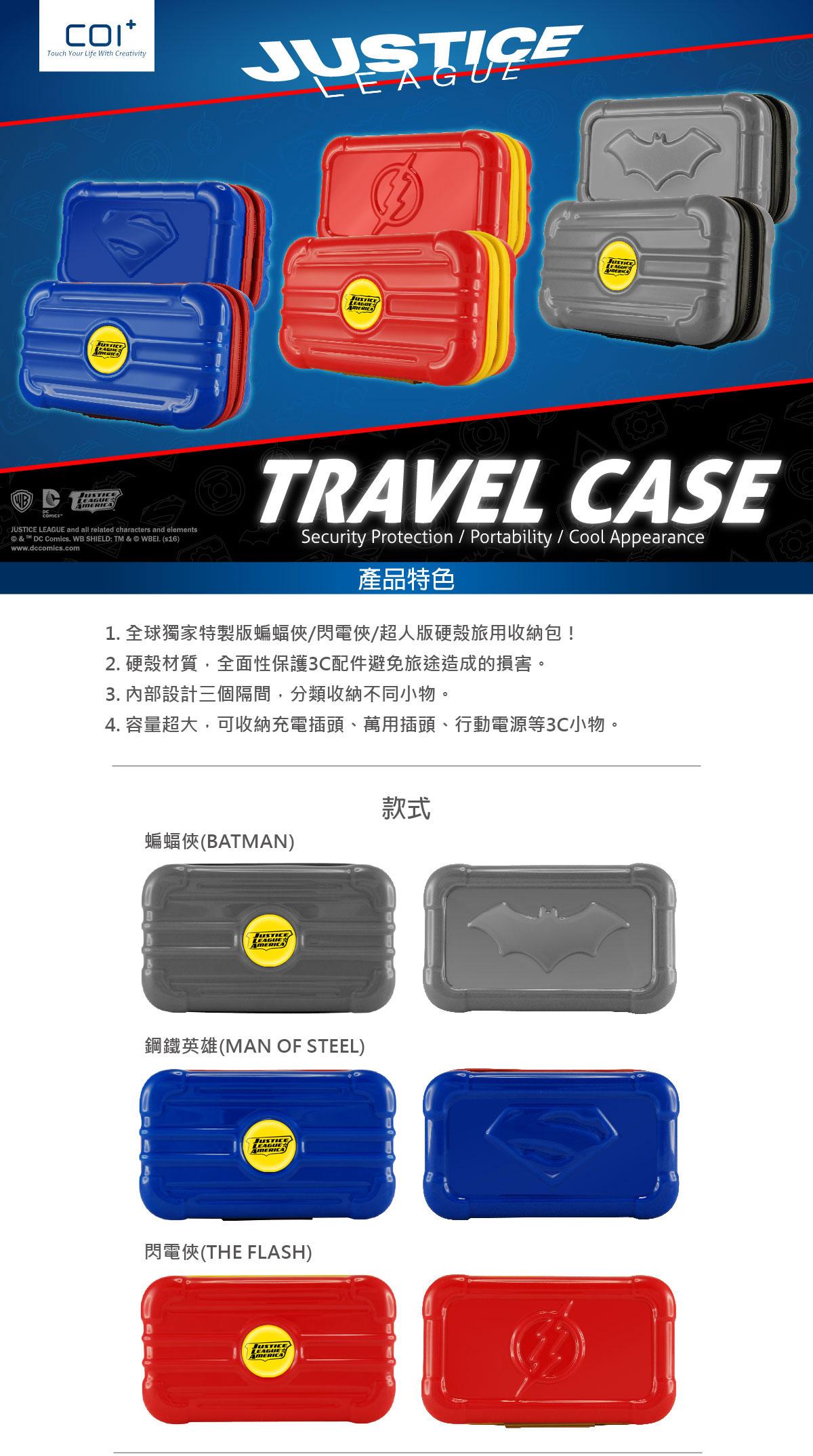 【COI+xDC正義聯盟】3C旅用配件收納包-蝙蝠俠版