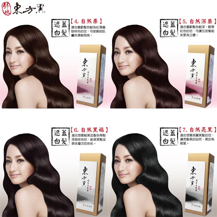 【舒妃】5黑染髮 東方黑護髮染髮霜-自然黑褐