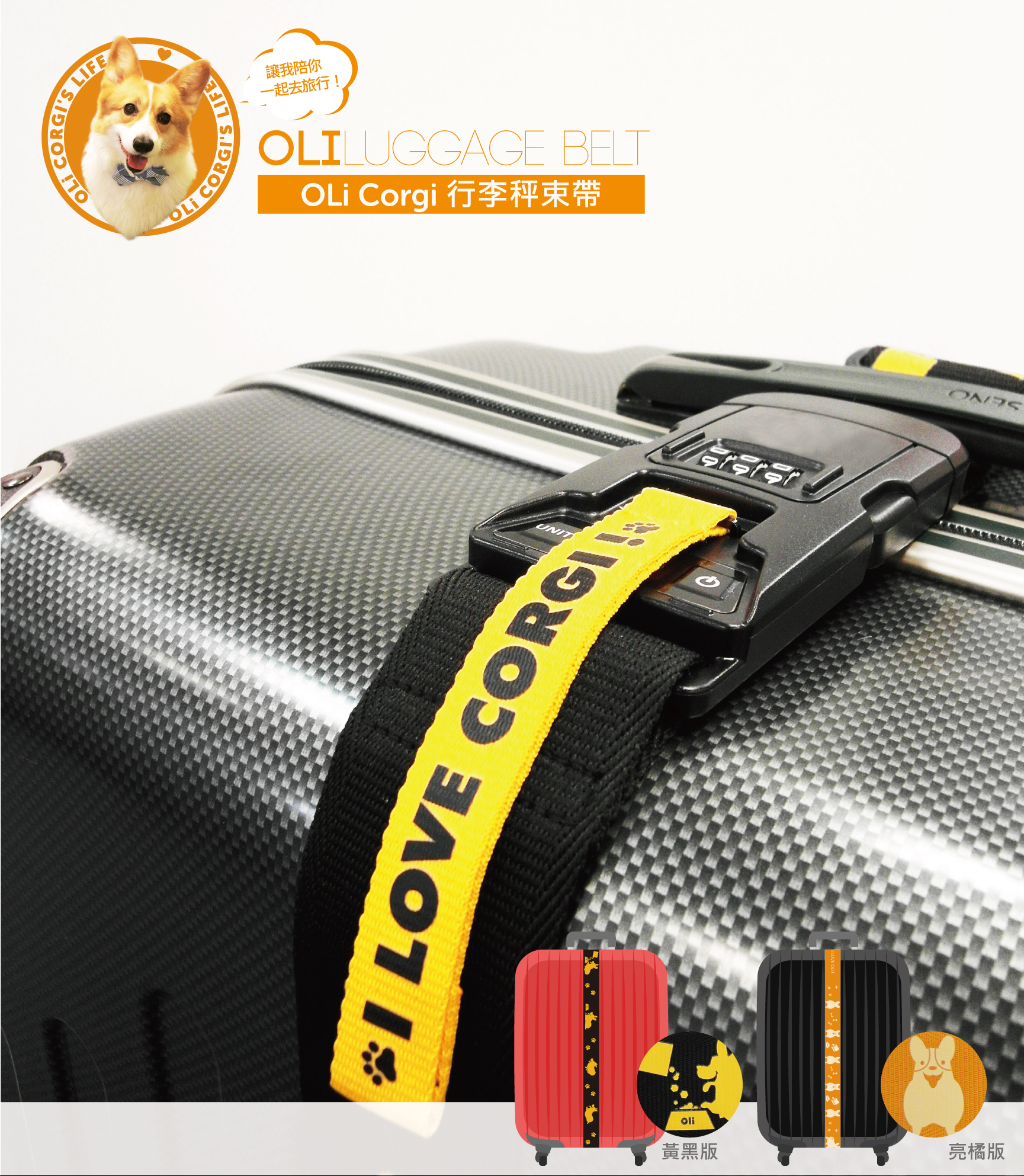 三合一行李束帶密碼秤-OLi限定版