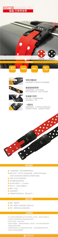 三合一行李束帶密碼秤-點點限定版