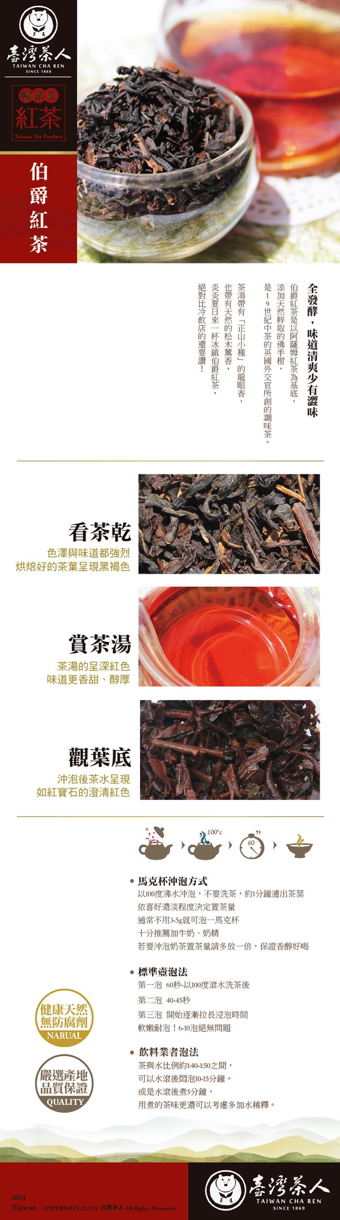 【台灣茶人】伯爵紅茶│買五斤送半斤