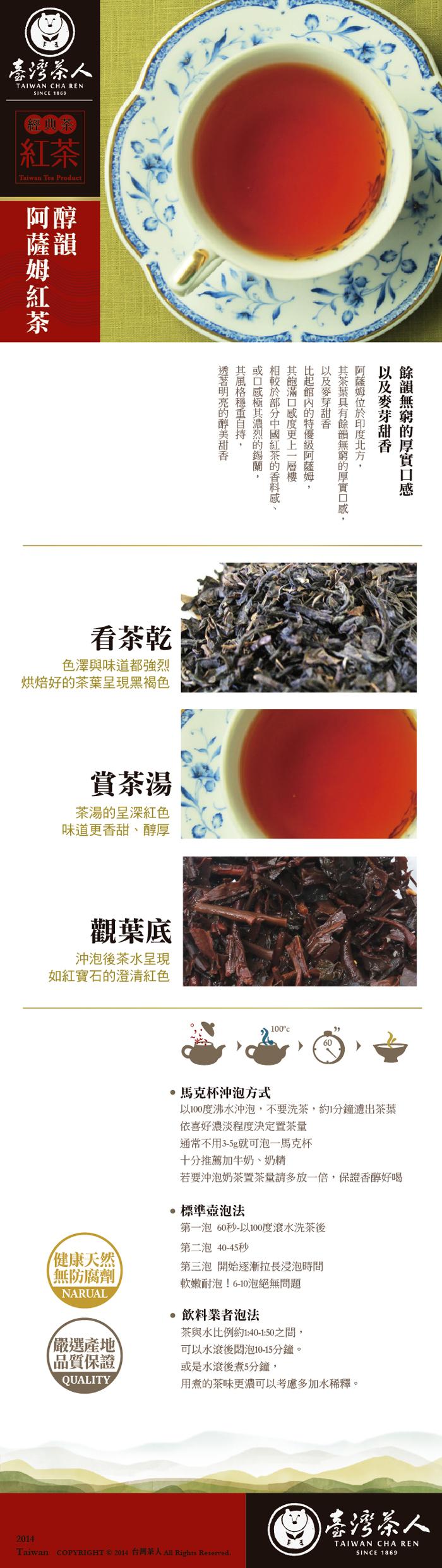 【台灣茶人】醇韻阿薩姆紅茶│買五斤送半斤