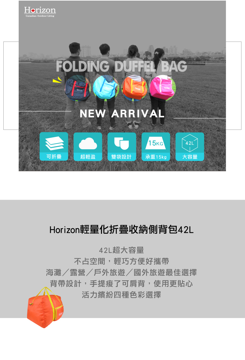 特賣【Horizon 天際線】輕量化折疊收納側背包 42L (有4色可選)