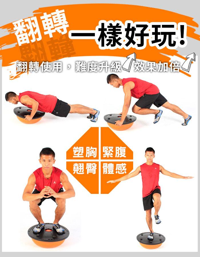 一定要上健身房才能使用BOSU半圓平衡球?