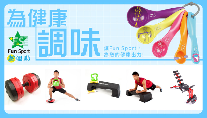 FunSport趣運動為您的健康調味