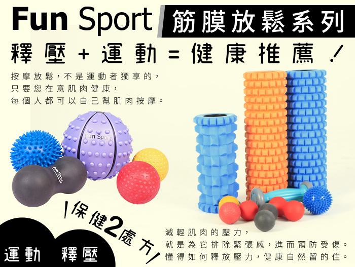 Fun Sport,趣運動,按摩運動用品