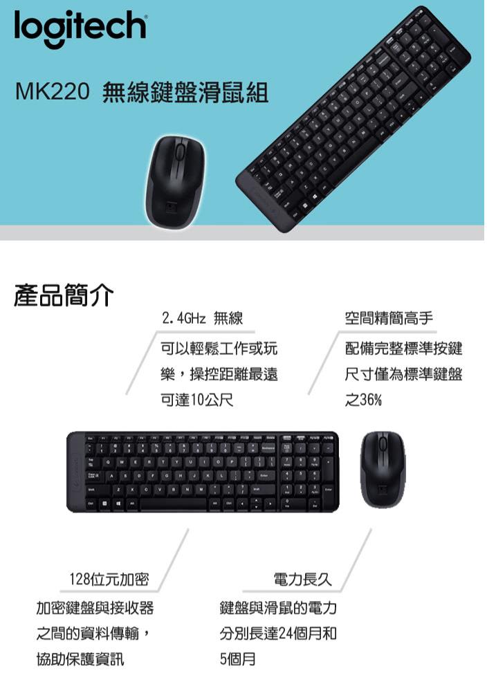 羅技MK220 無線鍵盤滑鼠組- 羅技logi 網路旗艦店