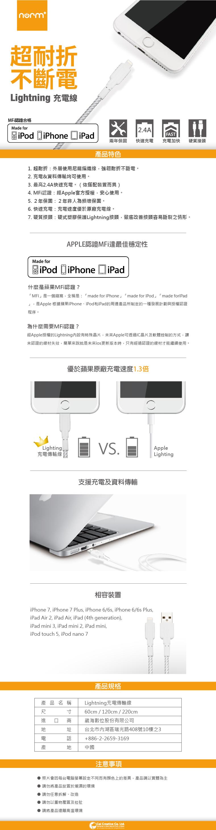 (0.6m/1.2m/2.2m-黑)蘋果原廠認證 / 超耐折不斷電Lightning Cable