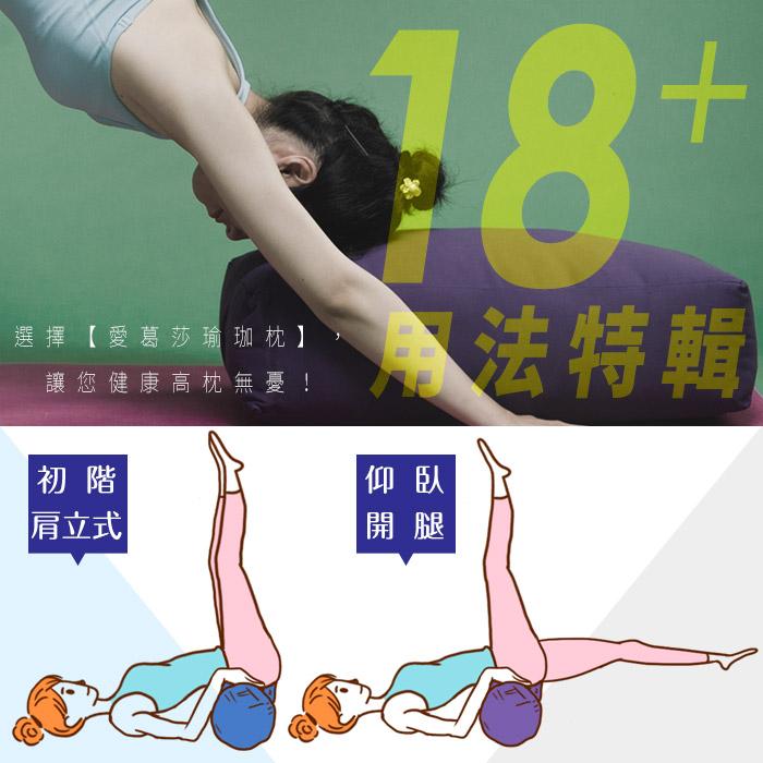 瑜珈枕的用法