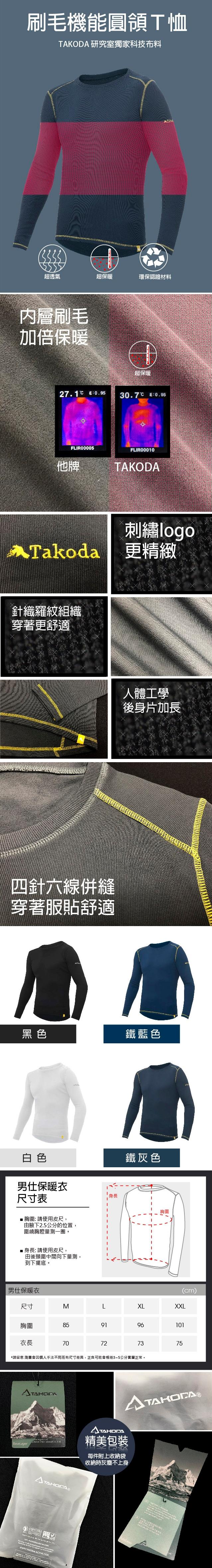 刷毛內搭 機能圓領T恤 男款(灰色) TAKODA 輕薄保暖衣