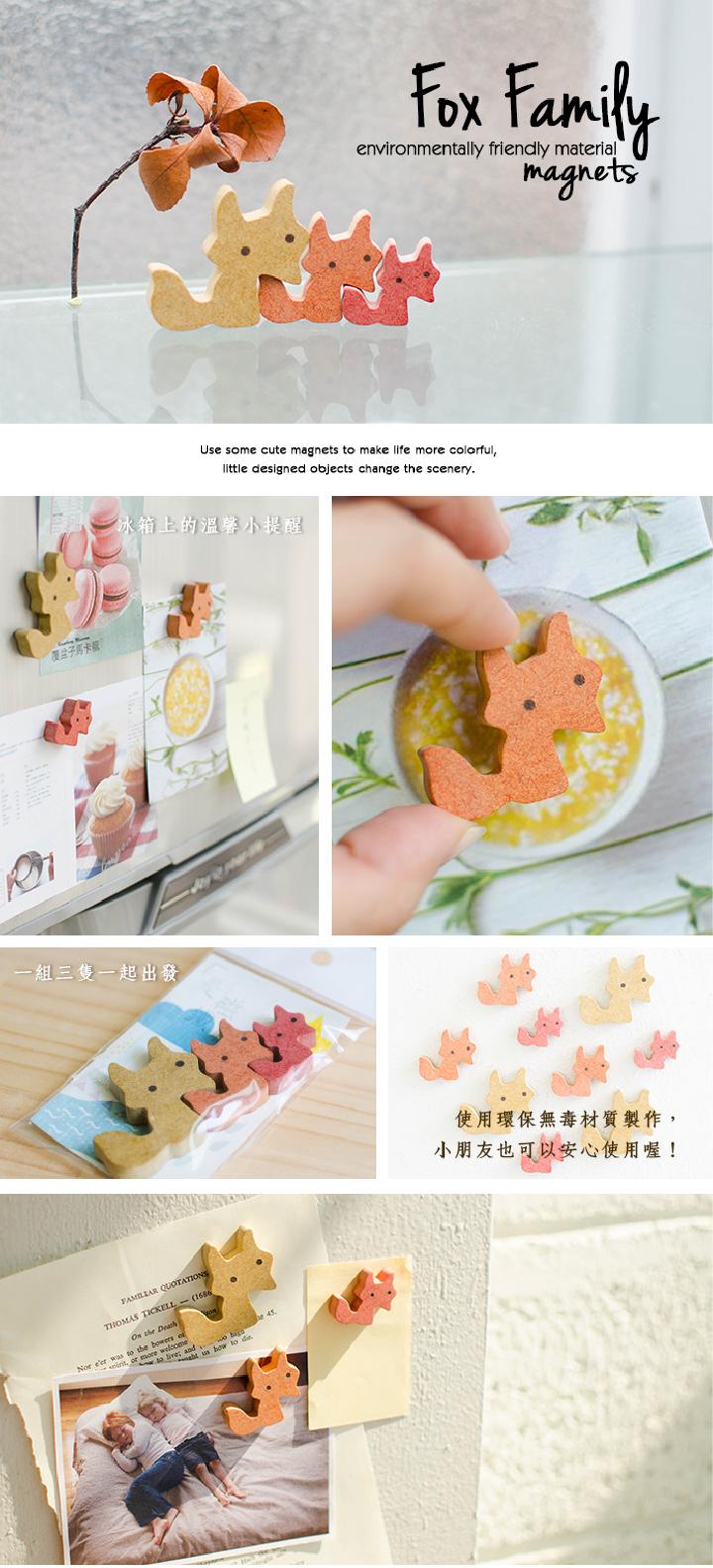 狐狸一家-溫馨磁鐵組