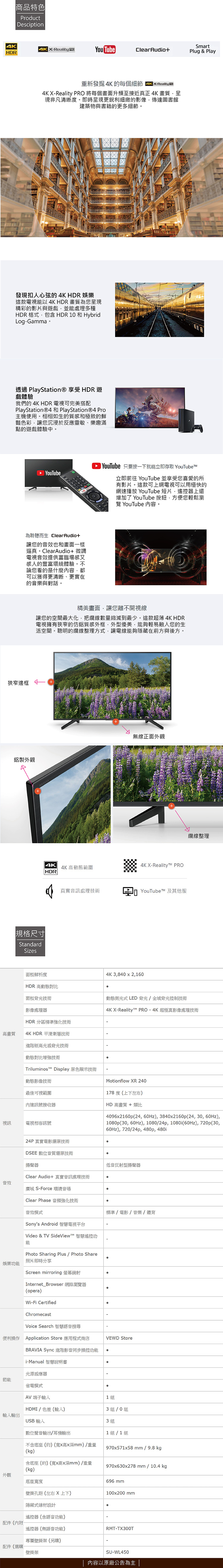【特惠中】SONY 索尼 KD-43X7000F 43吋 4K HDR LED 電視 公司貨