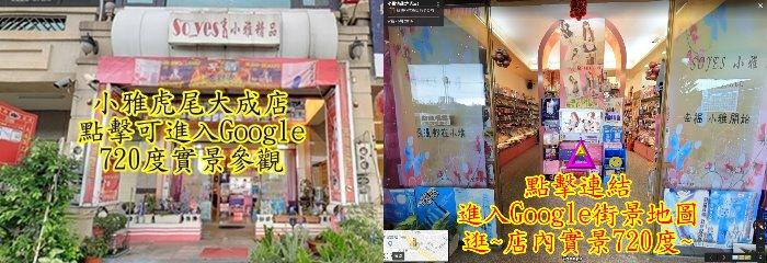 點擊連結 進入Google街景地圖