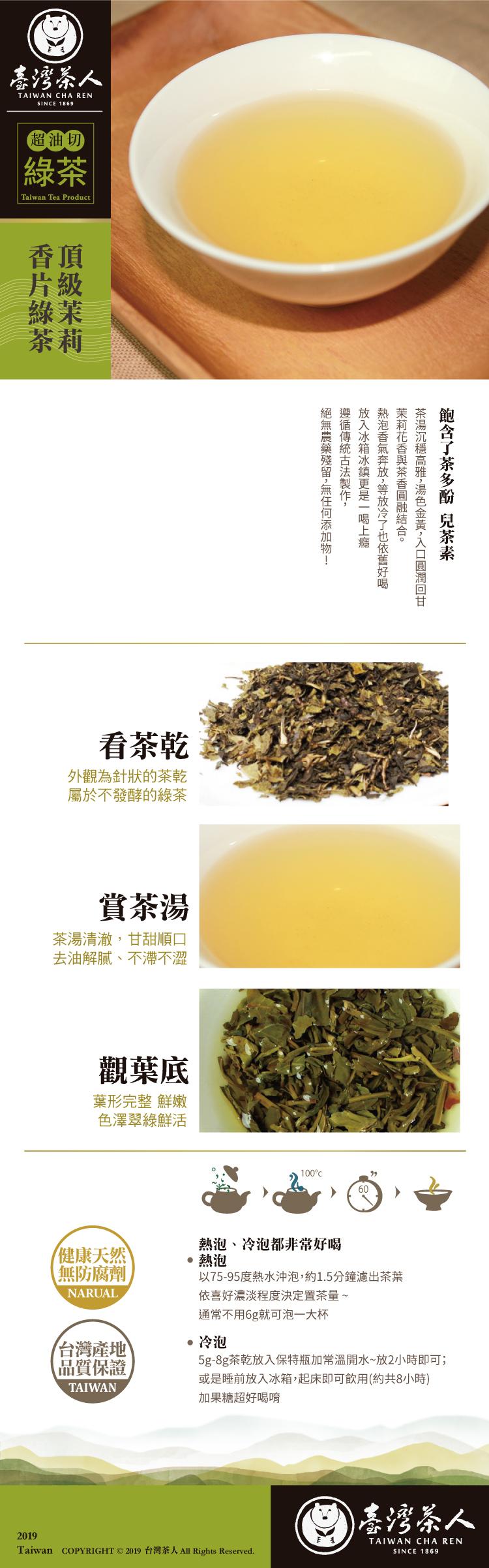 【台灣茶人】茉莉香片綠茶│買五斤送半斤
