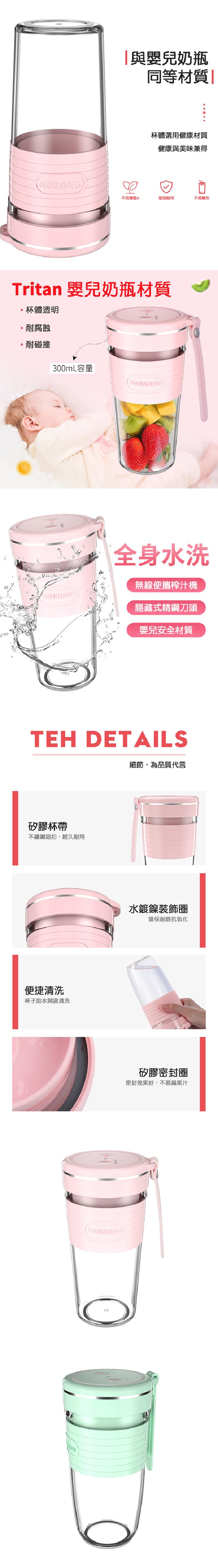 特賣【HANSHOW】USB充電式可攜式迷你電動榨汁杯(粉/綠)