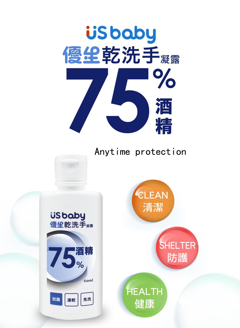 特賣【優生】75%酒精抗菌乾洗手凝露60ml(6瓶組)