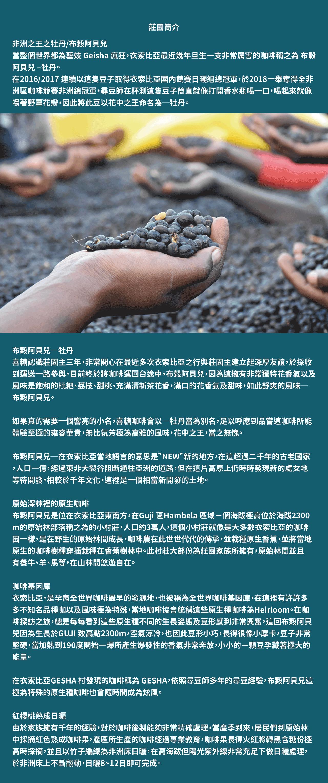 【硬性格】 衣索比亞 非洲之王 牡丹 日曬 咖啡豆 莊園資料