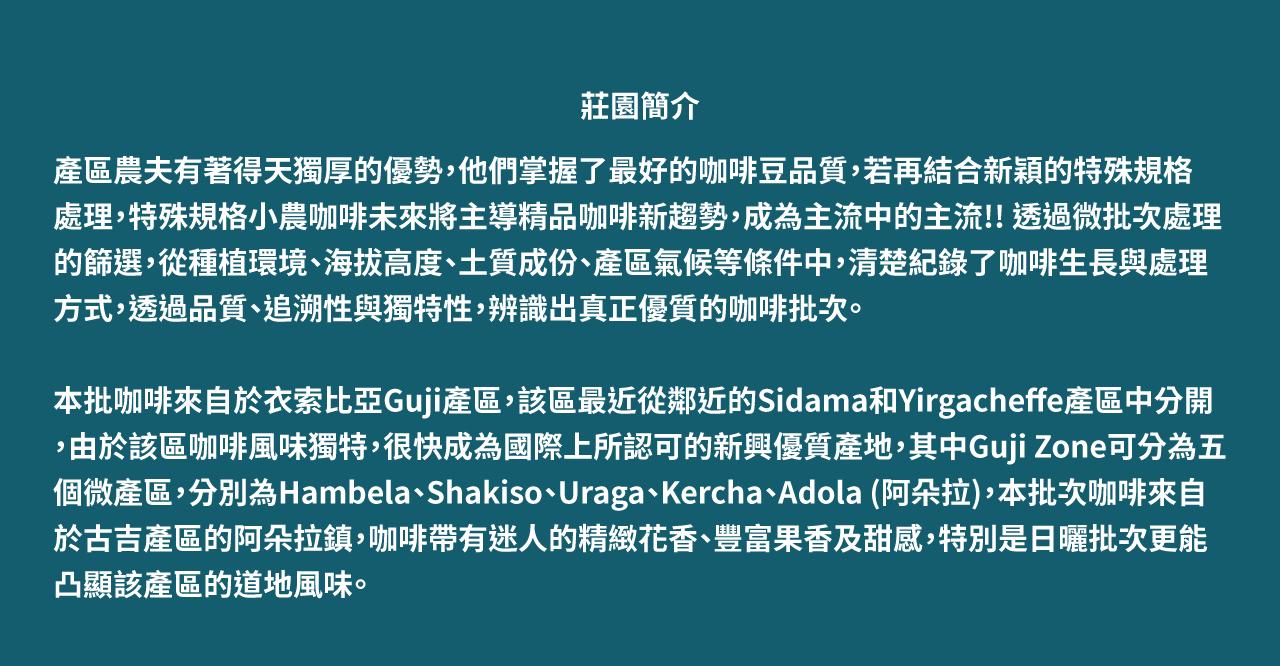 【硬性格】 衣索比亞 西達摩 古吉 阿朵拉 咖啡豆 莊園資料