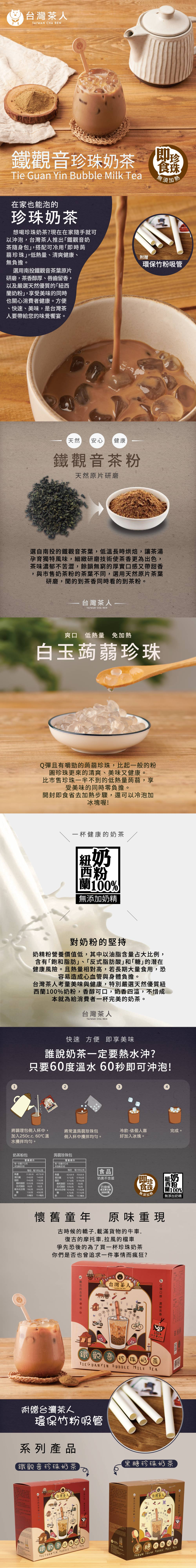 【台灣茶人】鐵觀音珍珠奶茶(五入)  2件特惠價500