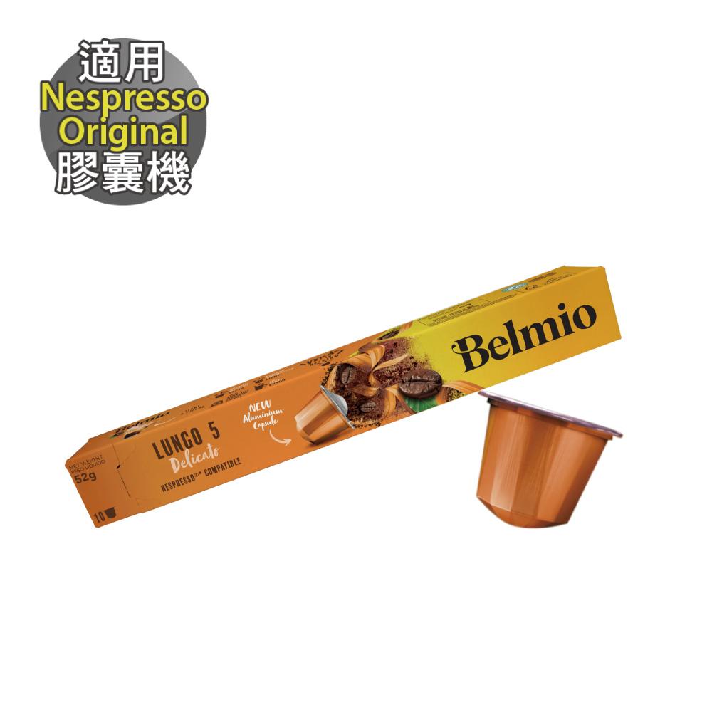 Nespresso 膠囊機相容☕ 美式大杯 50顆咖啡膠囊 特惠組 (YES-5L)