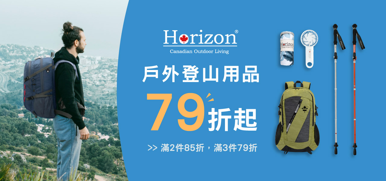 Horizon秋季賞楓季末出清