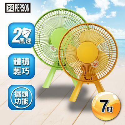 【PERSON柏森】 7吋小悍將彩色個性造型桌扇-蘋果綠/橙黃色 (隨機出)